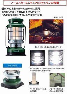 ノーススターミニチュアLEDランタン (4).jpg